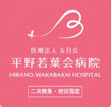 医療法人 五月会 平野若葉会病院